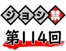 津田健次郎・大河元気のジョシ禁ラジオ!! 第114回!!【おまけ付き有料版/会員無料】