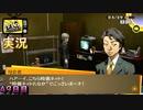 【ペルソナ4ザ・ゴールデン】あなたのテレビに時価ネット 5月29日 49日目 曇り【実況】