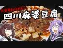 【第一回スパイス祭】~四川麻婆豆腐、労働基準法違反を添えて~