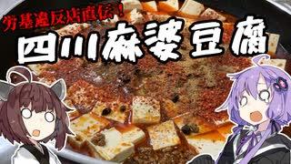【第一回スパイス祭】~四川麻婆豆腐、労