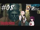 【Blasphemous】罪ときりたんと弓鶴くん #08【VOICEROID】