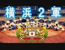 【パワプロ2020】#5 終 決勝戦は日韓戦!!ドラマチックベイスボール!!【ゆっくり実況・オリンピック】