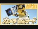 スーパーマリオ64|スーパーマリオ 3D コレクション|カメラで遊ぼう【実況】
