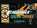 【胸熱タテSTG】ZERO RANGER - GREEN ORANGE mode -