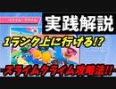 【実況解説】これで勝てる!?スライムクライム必勝攻略法!!!