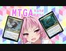 【MTGA】アリーナのアは茜ちゃんのア【part8】