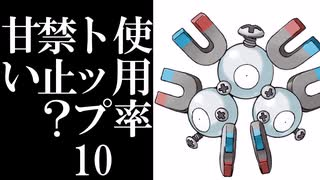 【ポケモン剣盾特殊ルール対戦3】使用率