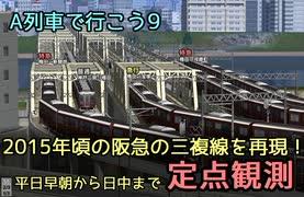 【A列車で行こう9V5】阪急再現マップ・テ
