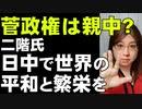 「中国と日本が中心となって世界に平和と繁栄を」二階幹事長、石破派パーティーにて語る。菅政権の外交姿勢を解説