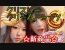 【ムチモチ】クリスピークリームドーナツの新商品!【バスク風チーズケーキ】