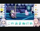 【ポケモン剣盾】あまのじゃく茜とぜったいれいど葵 #16