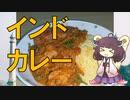 【第一回スパイス祭】ルーを使わないインドカレー