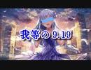 【#tai生誕祭2020】我等の 9.19 (原曲:我等の 7.27)