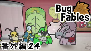 【ペーパーな虫のRPG】▼Bug Fables▼を楽しく実況【番外編24】