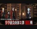 "【Library of Ruina】""リウ協会南部2課部長""戦のストーリー見たい人向け【2020/9/18追加分】"