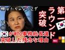 ロビーとハニトラで全員降ろす2ダ... 【江戸川 media lab HUB】お笑い・面白い・楽しい・真面目な海外時事知的エンタメ