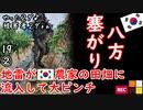 更地にしたらいいんじゃない? 【江戸川 media lab HUB】お笑い・面白い・楽しい・真面目な海外時事知的エンタメ