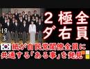 全員が愛国者ということです... 【江戸川 media lab HUB】お笑い・面白い・楽しい・真面目な海外時事知的エンタメ