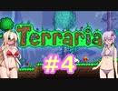 【Terraria】結月ゆかり達はTerraria世界を征く4