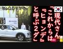 車にも通名をつかうんじゃない... 【江戸川 media lab HUB】お笑い・面白い・楽しい・真面目な海外時事知的エンタメ