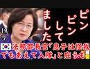 どこの朝青龍? 【江戸川 media lab HUB】お笑い・面白い・楽しい・真面目な海外時事知的エンタメ