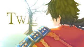 【MMD刀剣乱舞】Twig【陸奥守吉行】