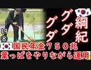 伊勢谷「呼んだ?」 【江戸川 media lab HUB】お笑い・面白い・楽しい・真面目な海外時事知的エンタメ