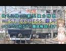 【VOICEROID解説】West Express 「銀河」っていったい何なの? 徹底解説&考察します