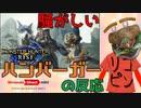 【MH好きハンバーガーの反応】Switchでモンハン新作!?!?!?【ソフトメーカーダイレクトmini 2020.9】