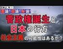 【討論】菅政権誕生と日本の行方 / 社会主義の可能性はあるか?[桜R2/9/19]