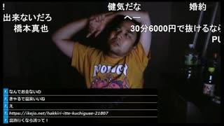 ◆七原くん2020/09/18 深夜の鬱原くん 無