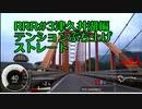 【ロードバイク車載】リハビリ・ロード・ラジオ #3(ロングライド! 津久井湖編)