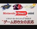 ニンテンドーダイレクトmini ソフトメーカーラインナップ2020.9 ゲーム好き女が反応してみた【日本人の反応】