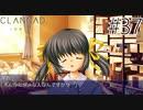 【実況】毎日「CLANNAD -クラナド-」をしよう Part37