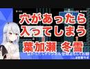 穴があったら入ってしまう葉加瀬冬雪【2020/09/18】