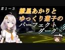 【VOICEROID実況】紲星あかりとゆっくり蓮子のパーフェクトダーク#1-3【ゆっくり実況】