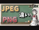 【解説】JPEGとPNGの違いとは?【基礎から!創作講座 #1】