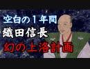 空白の1年間 織田信長「幻の上洛計画」ゆっくり歴史解説 麒麟がくる応援企画