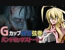 【BIOHAZARD RE:2】Gカップ婦警弦巻のパンデミックストーリー #1【VOICEROID実況】