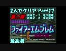 【FE紋章ニ部】2人でクリアPart17【ゆっくり実況】