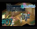 【テイルズ オブ リバース】実況プレイ #07