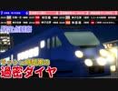 【A列車で行こう9】3ホーム同時入線!ラッシュ時間帯の過密ダイヤ!(Number:03 神城神宮駅 )