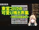 東堂コハクの可愛い鳴き声集【にじさんじ切り抜き】
