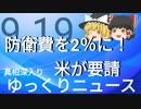 【真相深入りゆっくりニュース】防衛費を2%に!米が要請