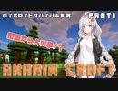 【ボイスロイド実況】ゆるゆるサバイバル part1【Minecraft】