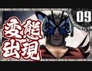 【シャドウハーツ2】変態出現_09