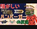 【MH好きハンバーガーの反応】モンハンダイレクトなんて聞いてねぇぞ!?!?!?【モンスターハンター Direct 2020.9.17】