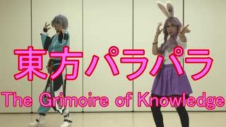 【東方パラパラ】The Grimoire of Knowled
