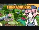 【Parkasaurus】ようこそ!クシダ恐竜園へ 3【ゆっくり実況】
