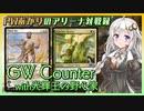 PWあかりのアリーナ対戦録#ZNR01【MTGA】
